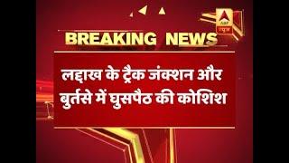 लद्दाख में चीन के दो हेलिकॉप्टरों ने की घुसपैठ की कोशिश | ABP News Hindi