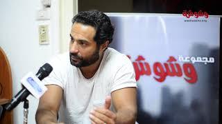 وشوشة   كريم فهمى يتحدث عن حياته الشخصية Washwasha