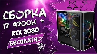 Сборка пк I7 9700K + RTX 2080 | Рубрика бесплатная сборка #16