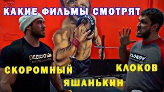 Какие фильмы смотрят Скоромный, Клоков, Яшанькин