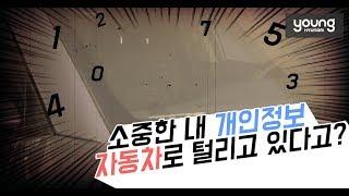 [영현대] 차 앞 유리 번호 노출, 안심번호로 지켜보자…