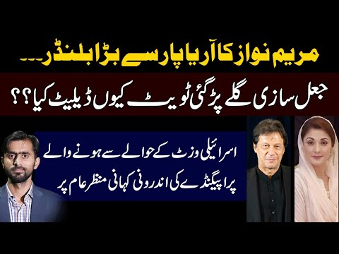 Embarrassment For Maryam Nawaz | Why She Deletes Tweet Regarding Imran Khan \u0026 Israel | Siddique Jaan