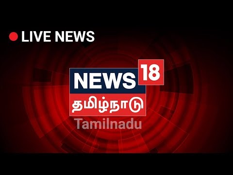 News18 TamilNadu | Tamil News Live Streaming