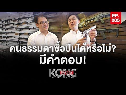 คนธรรมดาซื้อปืนได้หรือไม่ ? มีคำตอบ !   Kong Story EP.205