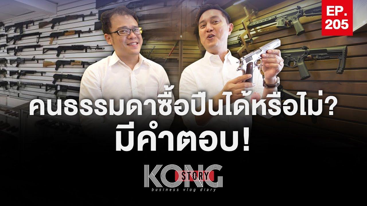 คนธรรมดาซื้อปืนได้หรือไม่ ? มีคำตอบ ! | Kong Story EP.205