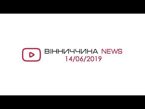 Телеканал ВІННИЧИНА: Новини Вінниччини від 14 червня 2019