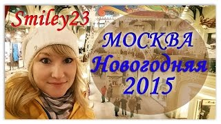 Новогодний Центр Москвы 2015.