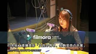 乃木坂46の衛藤美彩が、 パーソナリティであるDa-iCEの工藤大輝と、 女...