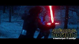 Звёздные Войны: Пробуждение Силы [Трейлер]
