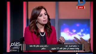 كلام تانى| الدكتور عاصم الجزار: مصر انجزت 32 تجمع عمرانى جديد خلا40 سنة