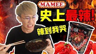 史上最辣的1000000辣度鬼椒辣麵!Mamee Daebak Ghost Pepper!真的是一口就飆淚!X CLICKBAIT!| 開箱 | TEH佬