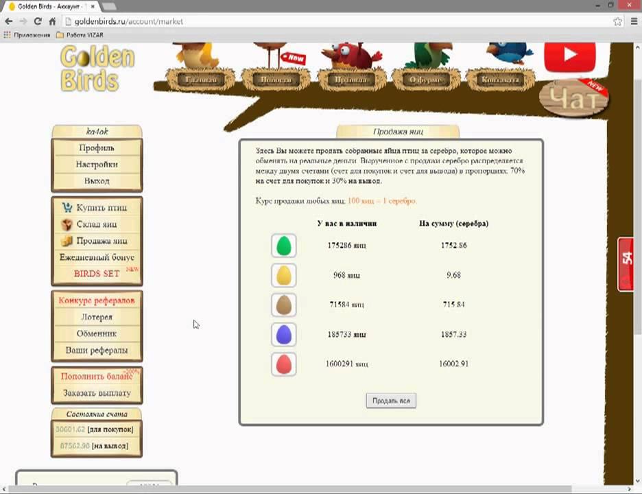 Как Заработать 1000 Рублей в День, в Онлайн-игре | Golden Birds Игра в Которой все Зарабатывают Пасивный Доход!!