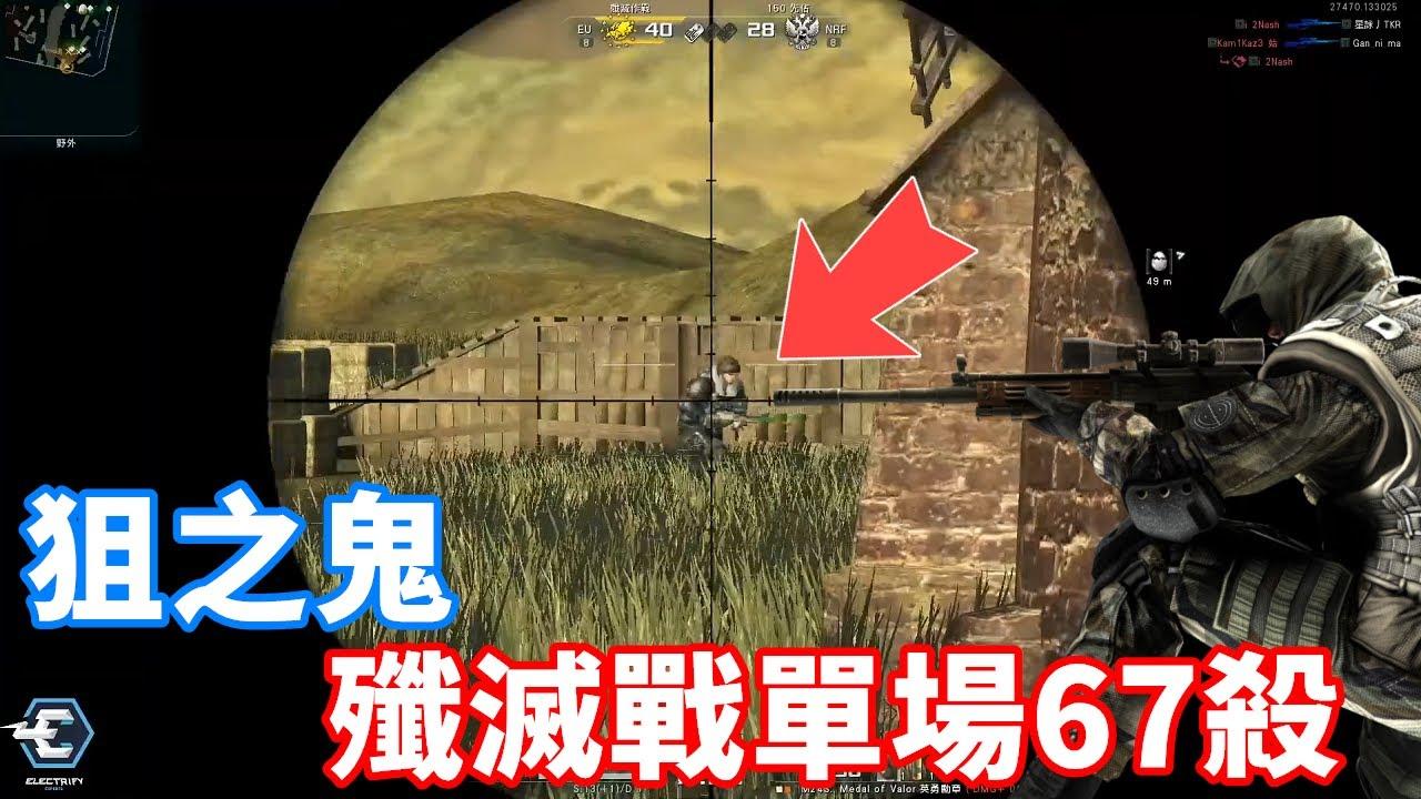 童年回歸 狙之鬼 殲滅狙擊戰單場67殺精華  -【A.V.A】
