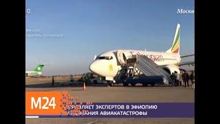Смотреть видео Власти Эфиопии объявили 11 марта днем траура по жертвам крушения Boeing - Москва 24 онлайн