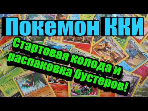 Карты Покемон (ККИ): стартовая колода, распаковка бустеров