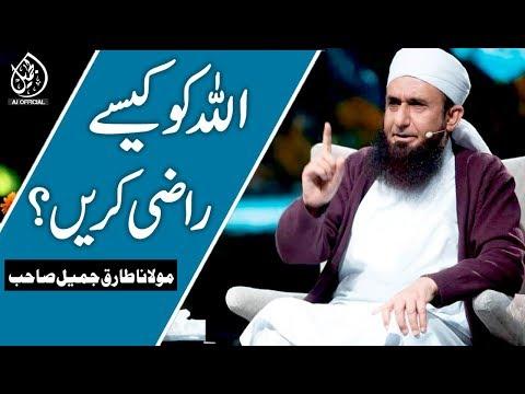 "Molana Tariq Jameel Latest Bayan | "" How to Please Allah "" | 30 Dece 2017 - SC#2"