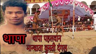 Thapa pahalwan kusti | nepal kusti dangal mandhata Pratapgarh 21 november 2018
