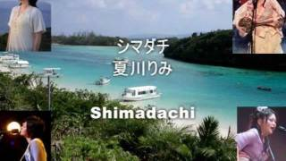 """夏川りみさんが歌うシマダチです。石垣島の風景や人々をモチーフに映像を作りました。 Rimi Natsukawa sang Shimadachi meaning """" Friends of My Home Island"""" with ..."""