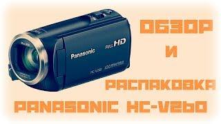 Видеокамера Panasonic HC-V260 Распаковка Обзор Тест съемки