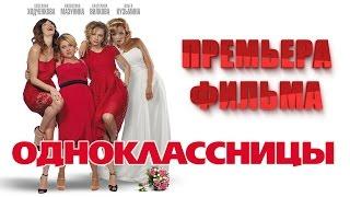 """Премьера фильма """"Одноклассницы"""""""