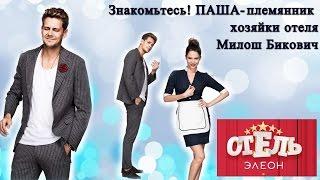 Знакомьтесь! Паша из сериала Отель Элеон - Милош Бикович