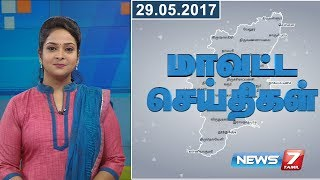 Tamil Nadu Districts News 29-05-2017 – News7 Tamil News