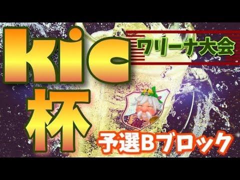 【サマナーズウォー】kic杯予選Bブロック