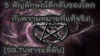 5 สัญลักษณ์ลึกลับของโลก กับความหมายที่แท้จริง! [SB.TVสาระลี้ลับ]