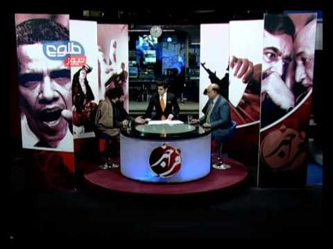 TOLOnews 19 January 2014 FARAKHABAR / فراخبر ۱۹ جنوری ۲۰۱۴