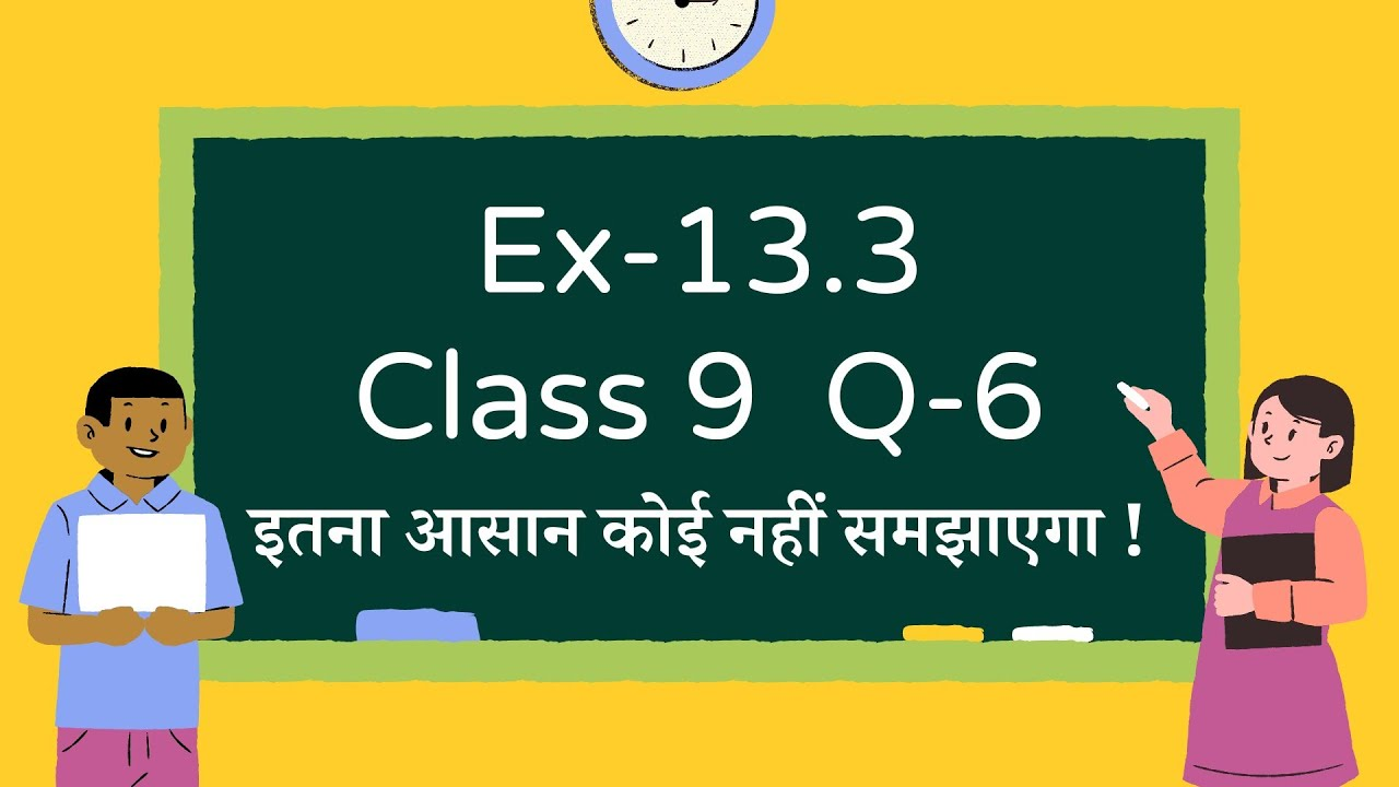 Download Ex 13.3 Class 9 Question 6 Solution in Hindi by Rudraksh Sir