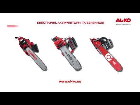 Ланцюгові пилки АЛ-КО, офіційна реклама 2019