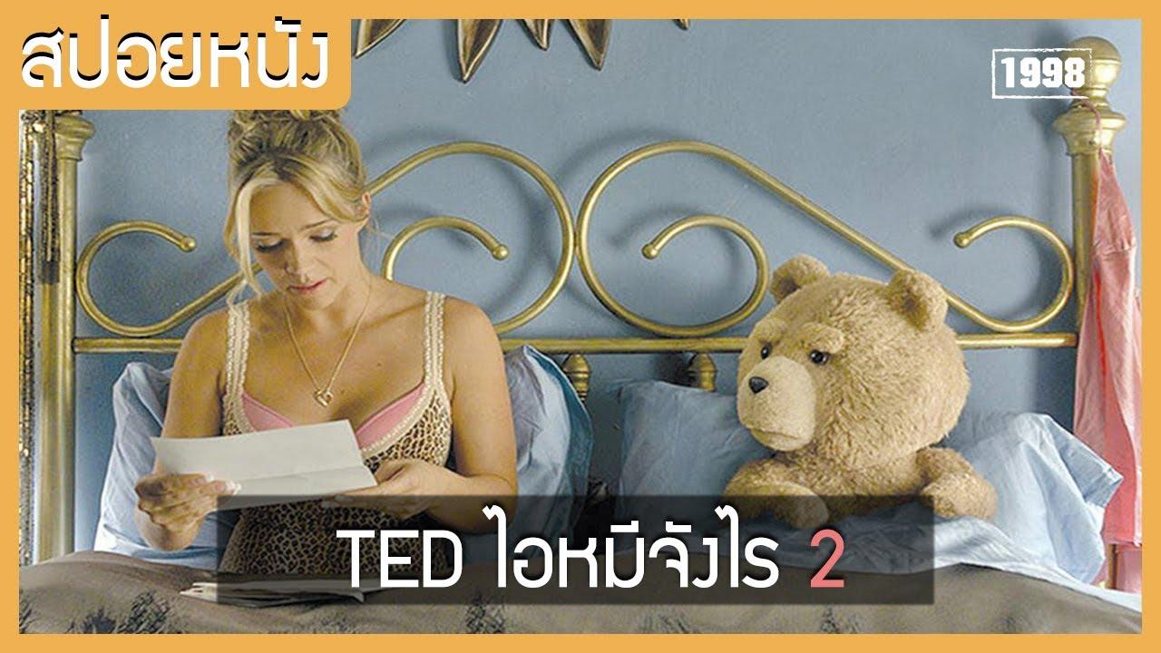 หมีไม่แอ๊บ แสบได้อีก2 (TED 2015) สปอยหนังเก่า