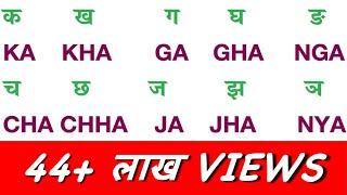 vuclip Hindi Ka kha ga gha writing in English