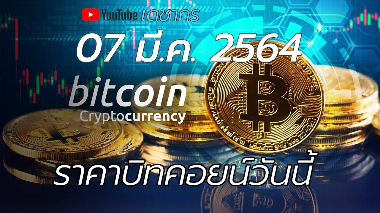 บิทคอยน์ 07 มี.ค. 2564   วิเคราะห์ราคาบิทคอยน์   ข่าวบิทคอยน์(Bitcoin) BTC  ETH XRP BNB BCH LTC DOGE - YouTube