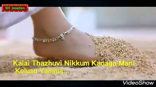 Kaala thazhuvi nikkum// karakattakaran //ramaraj special