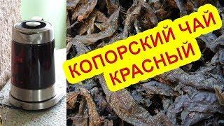 """Красный копорский чай 🌺 или """"холодная магия"""". Russian tea."""