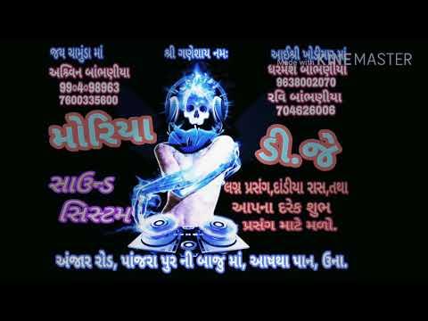 Khichdi Gujarati (jigli Nd Khajur) Dj Remix By Dj Ashvin-2018 Dj Morya Dj Ashvin