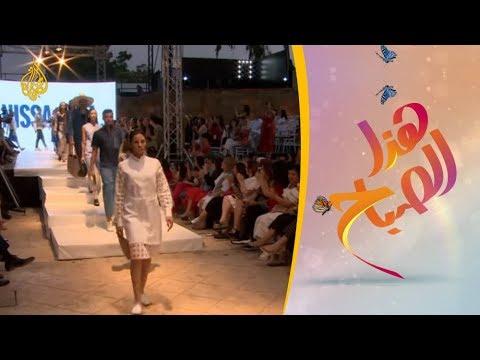 عشاق الموضة في مهرجان أزياء قرطاج  - نشر قبل 2 ساعة
