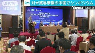 対米貿易摩擦の中国でシンポジウム 日中協力に関心(19/05/12)
