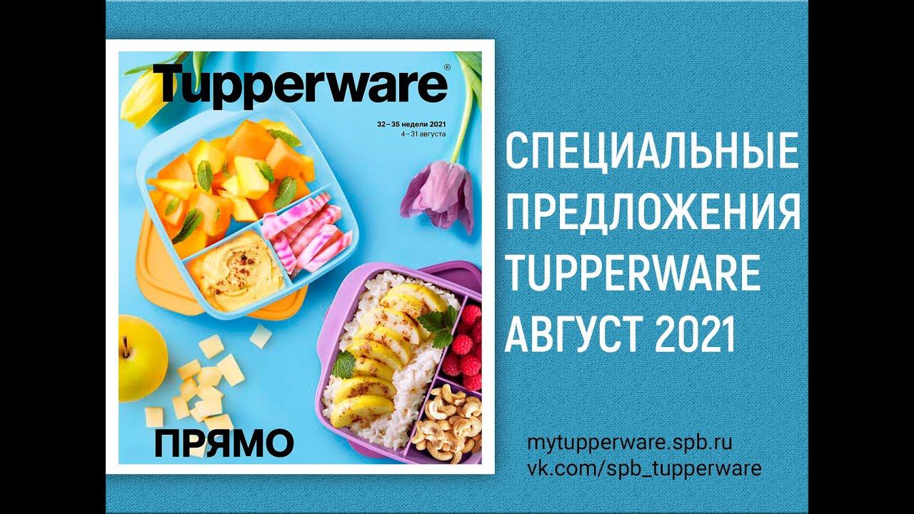 Спецпредложения Tupperware Август 2021