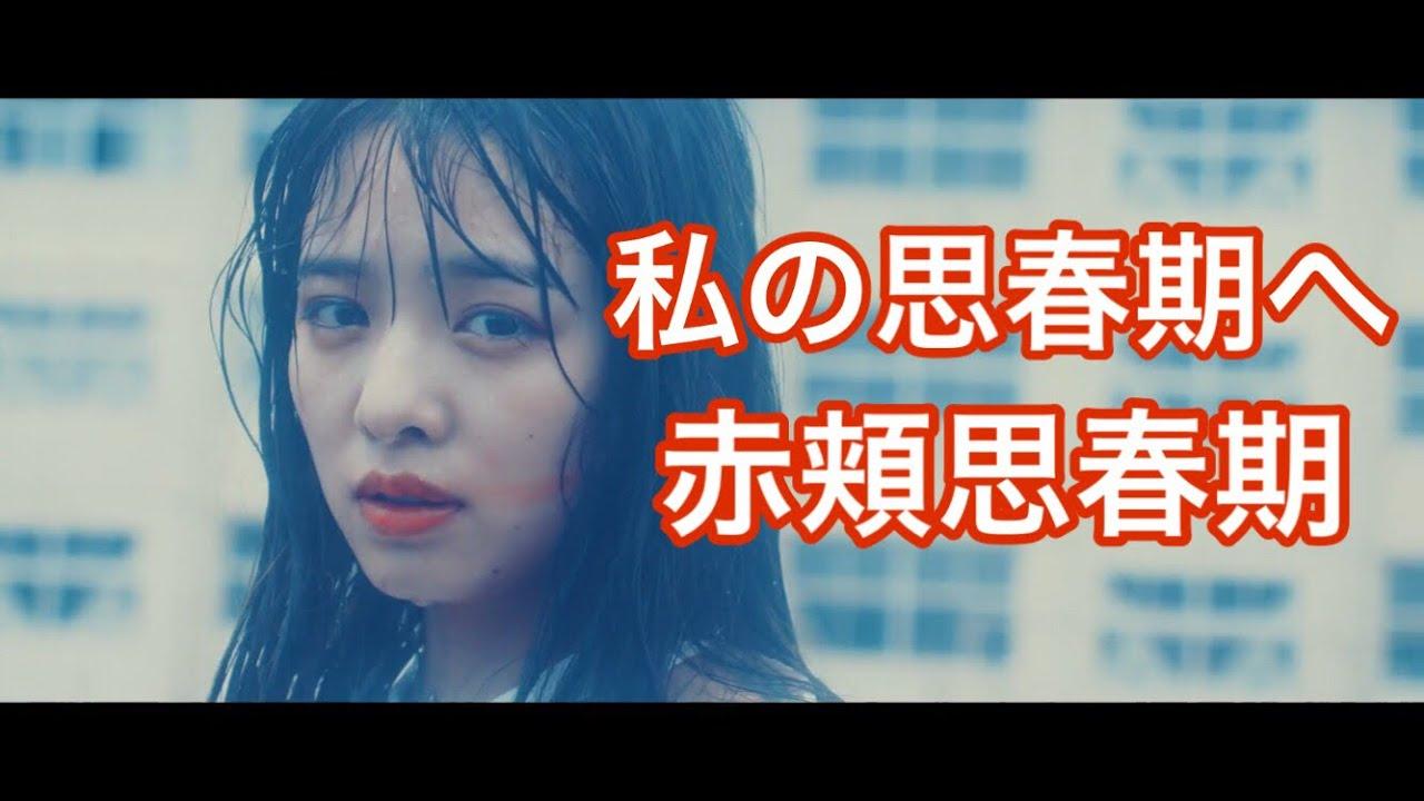私 の 思春 期 へ 歌詞 私の思春期へ-歌詞-BOL4(赤頬思春期)-KKBOX