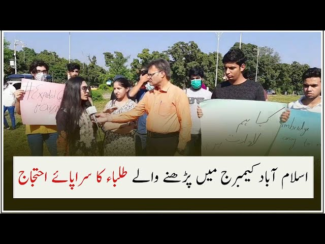 Cambridge O/A Level students are  protesting in Islamabad