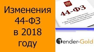 Изменения в 44 фз с 1 июля 2018 г. - обзор и комментарии эксперта