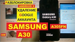 Samsung A30 2019 FRP A305FN Разблокировка аккаунта google android 9