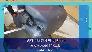 케미칼크리닝 세관업체 냉각수배관세척 산세정 주기 배관1…
