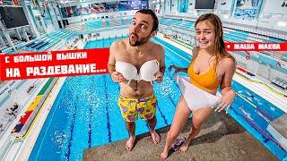 ПРЫЖКИ В ВОДУ НА РАЗДЕВАНИЕ | Маша Маева и огромная вышка в бассейне