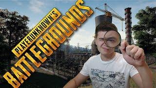 Накрываем карту волной. #ShamanenokЖиви. PlayerUnknown's Battlegrounds