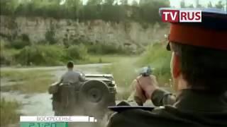 "Анонс Х/ф ""Фартовый"" Телеканал TVRus"