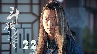 鬥破蒼穹 22 | Battle Through the Heaven 22【TV版】(吳磊、林允、李沁、陳楚河等主演)