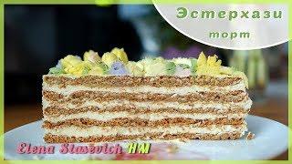 Торт Эстерхази - Крем Шарлотт || Esterkhazi cake || Elena Stasevich HM